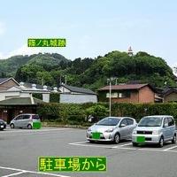 山崎城跡を訪ねる