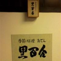 金沢のたびー その3