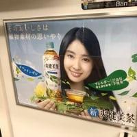 4月29日(土)のつぶやき:土屋太鳳 新爽健美茶(電車ドア横広告)