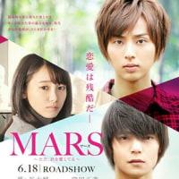 MARS~ただ、君を愛してる~ ★★
