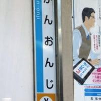 久しぶりの四国旅行(観光の巻)