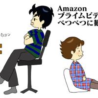 絵日記:Amazonプライム!