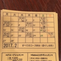 2月の整体サロンふう&ルーシーダットンスタジオHOO