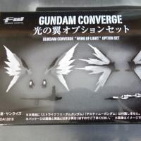 FW GUNDAM CONVERGE 光の翼オプションセット