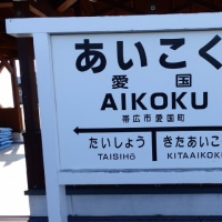 北海道旅行 5日目 えりも岬~帯広   寒い~~ 冷めた~~。