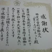 立川市制70周年記念表彰をいただきました!