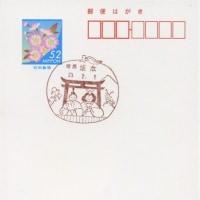 坂本郵便局の風景印 (新規)