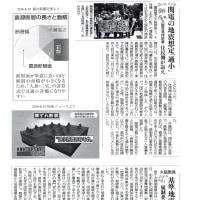 京都反原発めだかの学校・7月学習会のお知らせ