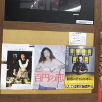フォルツア総曲輪の休館について 「百円の恋」