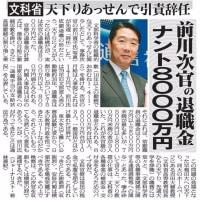 【悲報】出会い系事務次官・前川喜平に退職金8,000万wwwwwwwwww