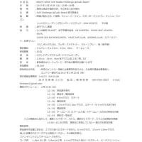 2/26 3/25(土)はNIGHT WAVE SUP PADDLE CHALLENGE