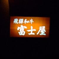 展示会初日終了~飛騨和牛富士屋でごちそうしていただきました。