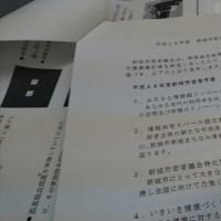 愛知県新城市の『若者議会』を調査🔍