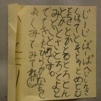 京都からの嬉しい便り