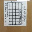 篠山紀信展の帰路での詰将棋ギャラリー