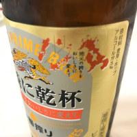 長崎に乾杯。