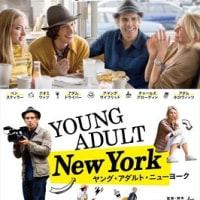 ヤング・アダルト・ニューヨーク★★★・5