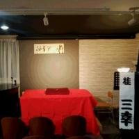 故郷に〇〇 松山落語会(o^o^o)