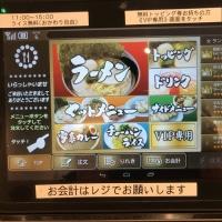25杯目 銀家 横浜家系ラーメン