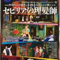 新国立オペラでロッシーニ「セヴィリアの理髪師」を聴く~マキシム・ミロノフ=フローレス以来のロッシーニ歌いの出現か!