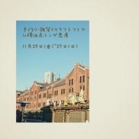 横浜赤レンガ倉庫 出展いたします。