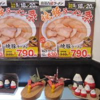 博多風龍の翌日の昼ごはんは、焼豚ラーメン@喜多方ラーメン坂内小法師 曳舟店