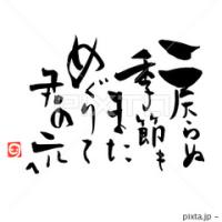 ○筆文字デザイン処こんにち和○8月セレクト本日追加分☆「ことばあそび」&「Japan」筆文字デザイン