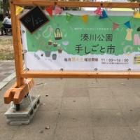 湊川公園手しごと市