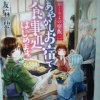 『かくりよの宿飯』シリーズ 友麻碧