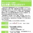 勉強会情報   =第7回 松江市暮らしの連絡会のご案内=