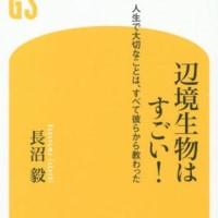 2017-11|辺境生物はすごい!|長沼毅
