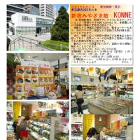 散策 「東京南西部-275」 新宿みやざき館 KONNE