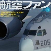 『航空ファン』6月号は開発が完了し部隊配備されたC-2の大特集(追記訂正あり)