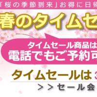 【春のタイムセール開催中】3月31日(金)24時まで!