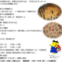 第2回 よしかわ発見!!かるた 新春かるた取り大会のお手伝い募集のお知らせです。