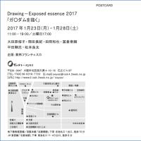 【ご案内】Drawing-Exposed essence 2017「ガ○ダムを描く」展