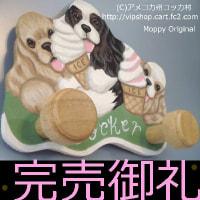 SOLD OUT THANKS ソフトクリーム大好きコッカー リードフック バフ・TRY・RW