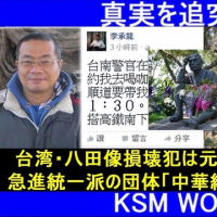 【KSM】台湾・八田與一像損壊犯は元台北市議 李承龍 台湾の急進統一派の団体「中華統一促進党」に所属。