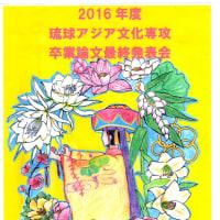 琉球アジア文化専攻卒業論文最終発表会:1月28日・理系複合棟102