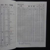 暦・カレンダー