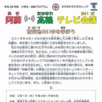 熊本・高輪テレビ会議のご案内