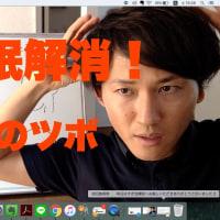 広島県 福山市 美容鍼灸 不眠、自律神経の乱れに効果的な頭のツボ