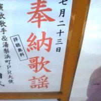 伯耆稲荷神社奉納歌謡。