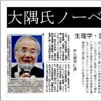 大隅氏ノーベル賞受賞決定