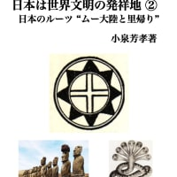 超古代文明501A セラピ宇宙「磐座のセラピ、古代史、宇宙文明、モーゼ・イエス、ユダヤ紋章、三種神器」歴史教育の嘘