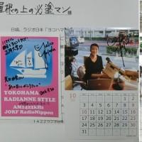 ふたつのさよなら 2016横浜 必塗マン