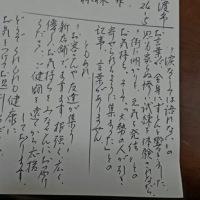 鎌倉からの便り