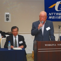 NTT労組退職者の会神奈川県支部協議会第19回総会が開催されました