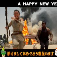 2017年 謹賀新年 !