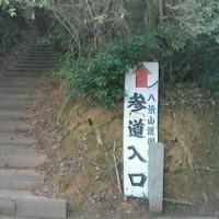 低い山ある記(13) 八景山
